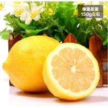 云南特产黄柠檬西双版纳独有的大黄柠新鲜水果富含高维C 2盒8粒装