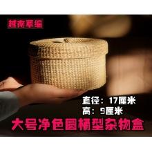 越南草编大号净色储物盒 纯手工草编工艺品收纳盒杂物盒