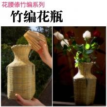 定制 竹编花瓶一个/花腰傣云南民间纯手工艺品装饰储物手工艺